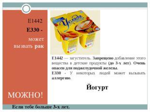 Йогурт E1442 E330 - может вызвать рак Е1442 — загуститель. Запрещено добавлен