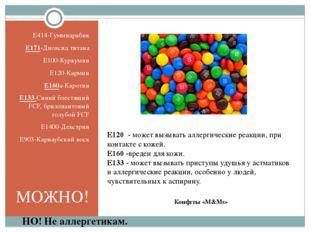Конфеты «M&Ms» E414-Гуммиарабик E171-Диоксид титана E100-Куркумин E120-Карми