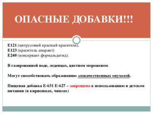 ОПАСНЫЕ ДОБАВКИ!!! Е121 (цитрусовый красный краситель), Е123 (краситель амара