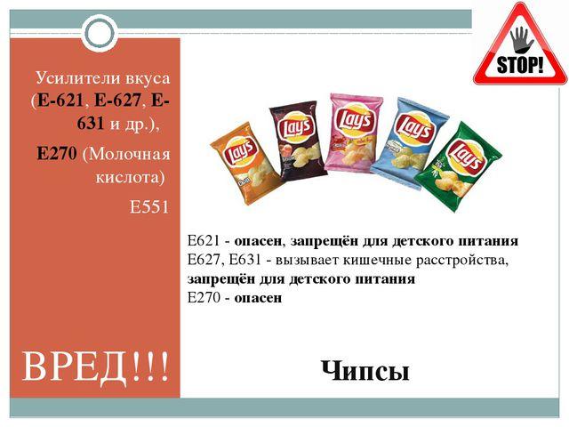 Чипсы Усилители вкуса (E-621, E-627, E-631 и др.), E270 (Молочная кислота) E...