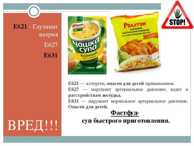 Фастфуд- суп быстрого приготовления. E621 - Глутамат натрия E627 E631 Е621 —...