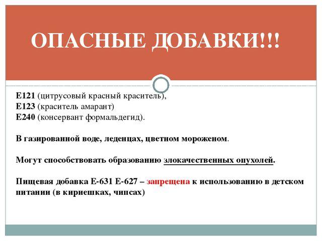 ОПАСНЫЕ ДОБАВКИ!!! Е121 (цитрусовый красный краситель), Е123 (краситель амара...