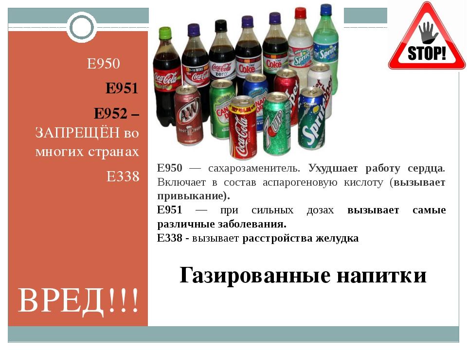 Газированные напитки Е950 Е951 Е952 –ЗАПРЕЩЁН во многих странах Е338 E950 — с...