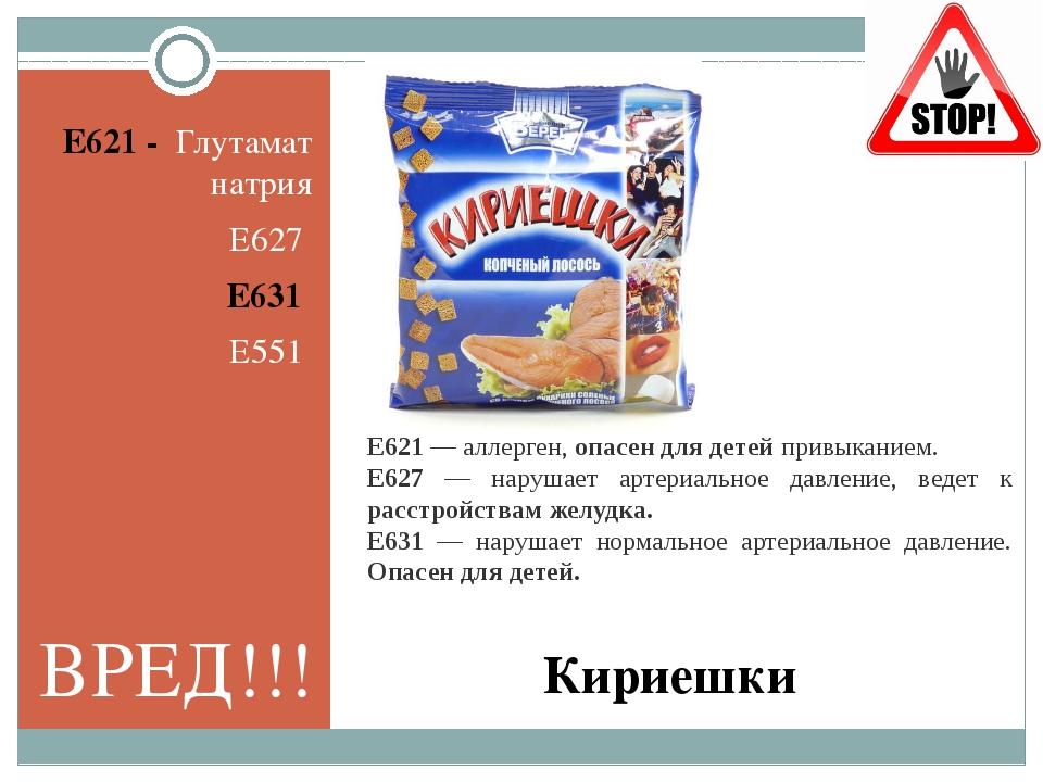 Кириешки Е621 - Глутамат натрия Е627 Е631 Е551 Е621 — аллерген, опасен для д...