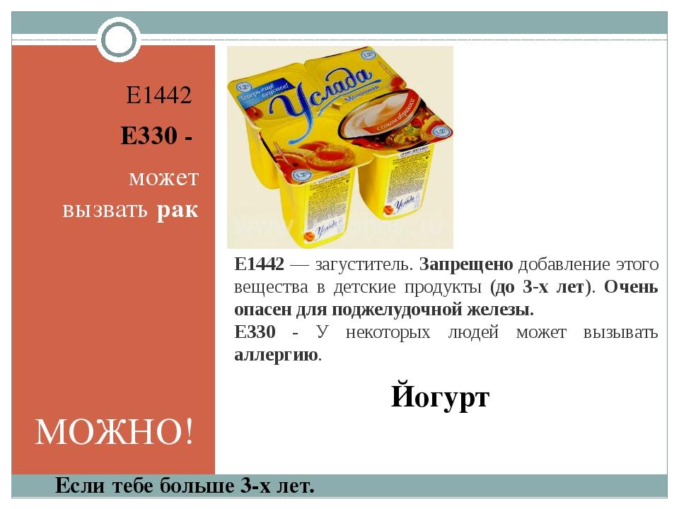 Йогурт E1442 E330 - может вызвать рак Е1442 — загуститель. Запрещено добавлен...