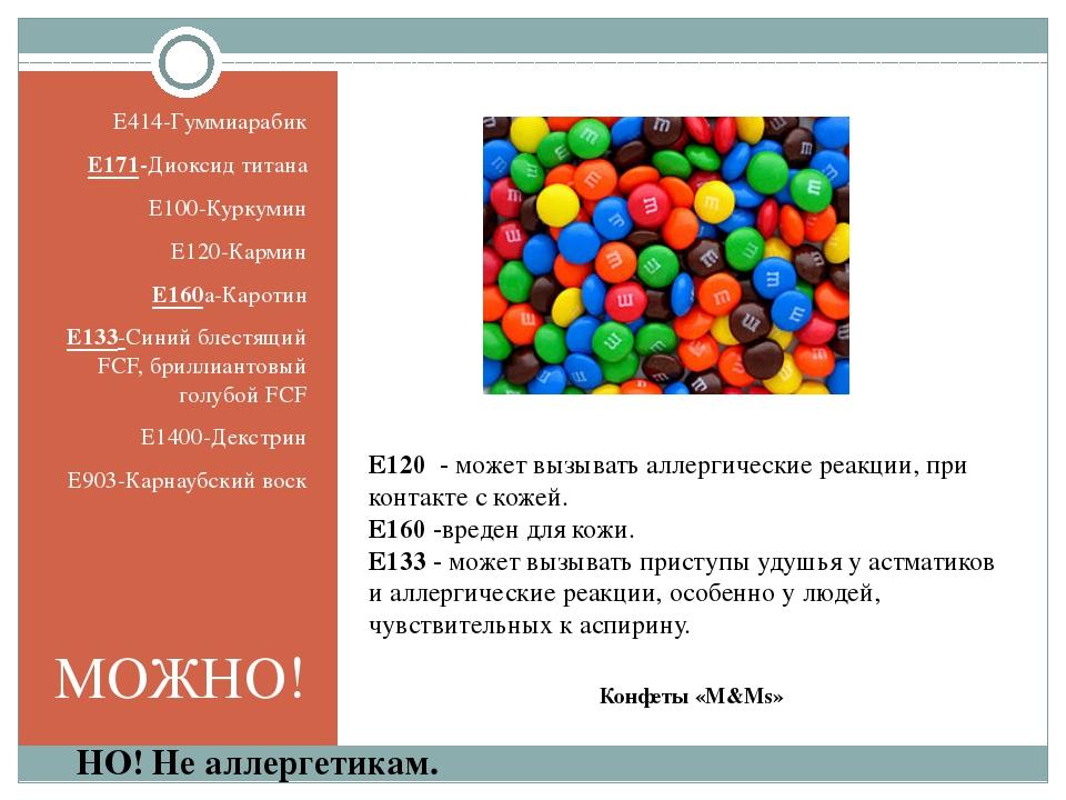 Конфеты «M&Ms» E414-Гуммиарабик E171-Диоксид титана E100-Куркумин E120-Карми...