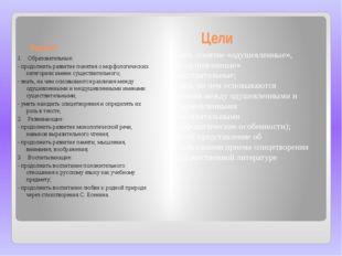 Задачи: 1. Образовательные: - продолжить развитие понятия о морфологических к