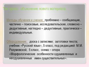 Тип урока: объяснение нового материала. Методы обучения и учения: проблемно –