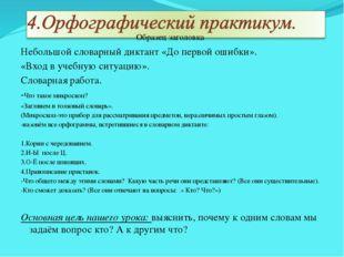 Небольшой словарный диктант «До первой ошибки». «Вход в учебную ситуацию». Сл