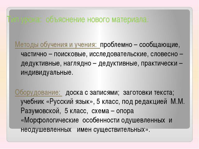 Тип урока: объяснение нового материала. Методы обучения и учения: проблемно –...