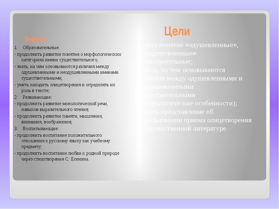 Задачи: 1. Образовательные: - продолжить развитие понятия о морфологических к...