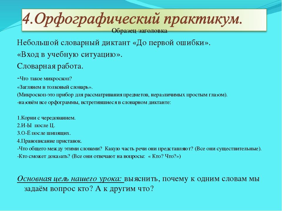 Небольшой словарный диктант «До первой ошибки». «Вход в учебную ситуацию». Сл...