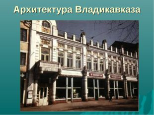 Архитектура Владикавказа