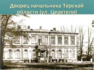 Дворец начальника Терской области (ул. Церетели)