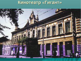 Кинотеатр «Гигант»