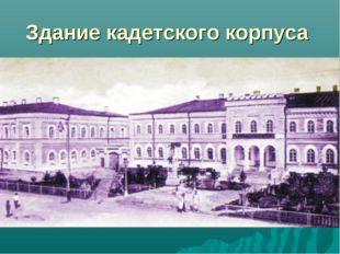 Здание кадетского корпуса