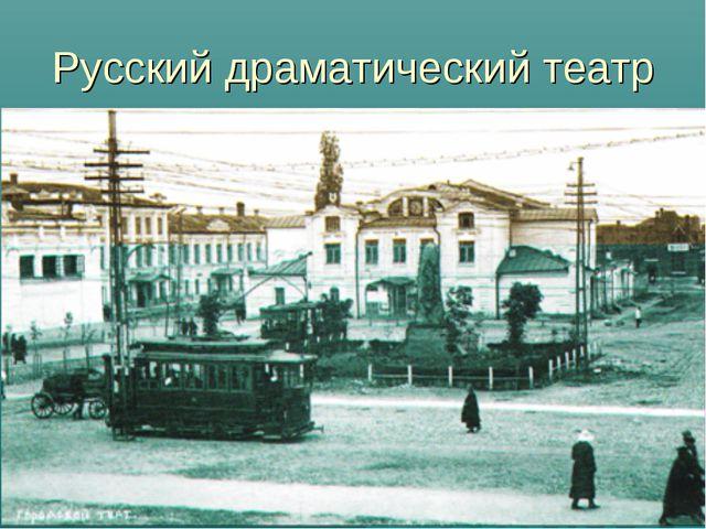 Русский драматический театр
