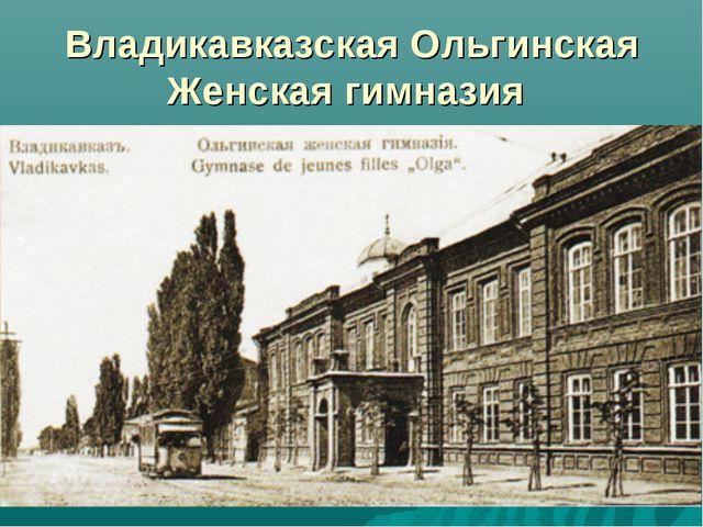 Владикавказская Ольгинская Женская гимназия