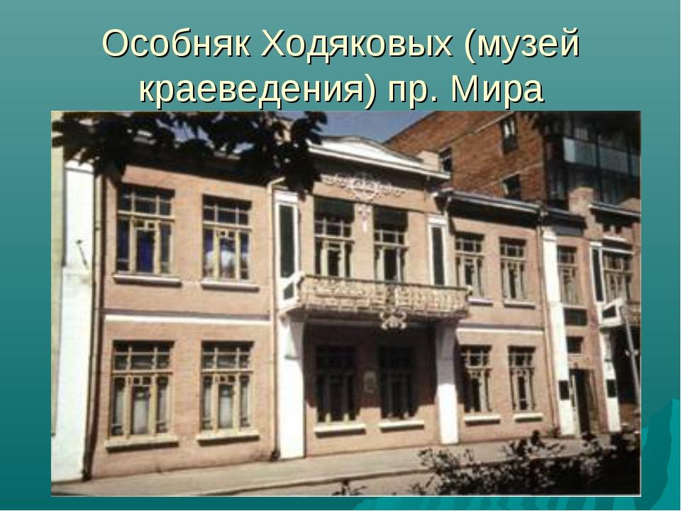 Особняк Ходяковых (музей краеведения) пр. Мира