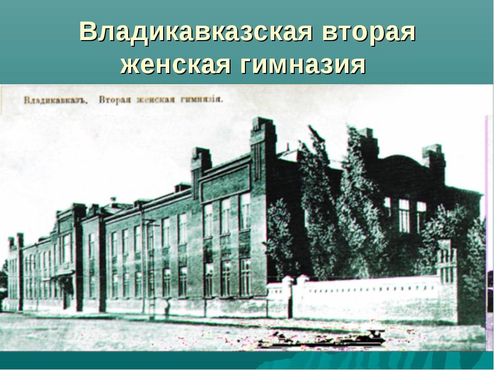 Владикавказская вторая женская гимназия