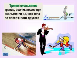 Трение скольжения трение, возникающее при скольжении одного тела по поверхнос