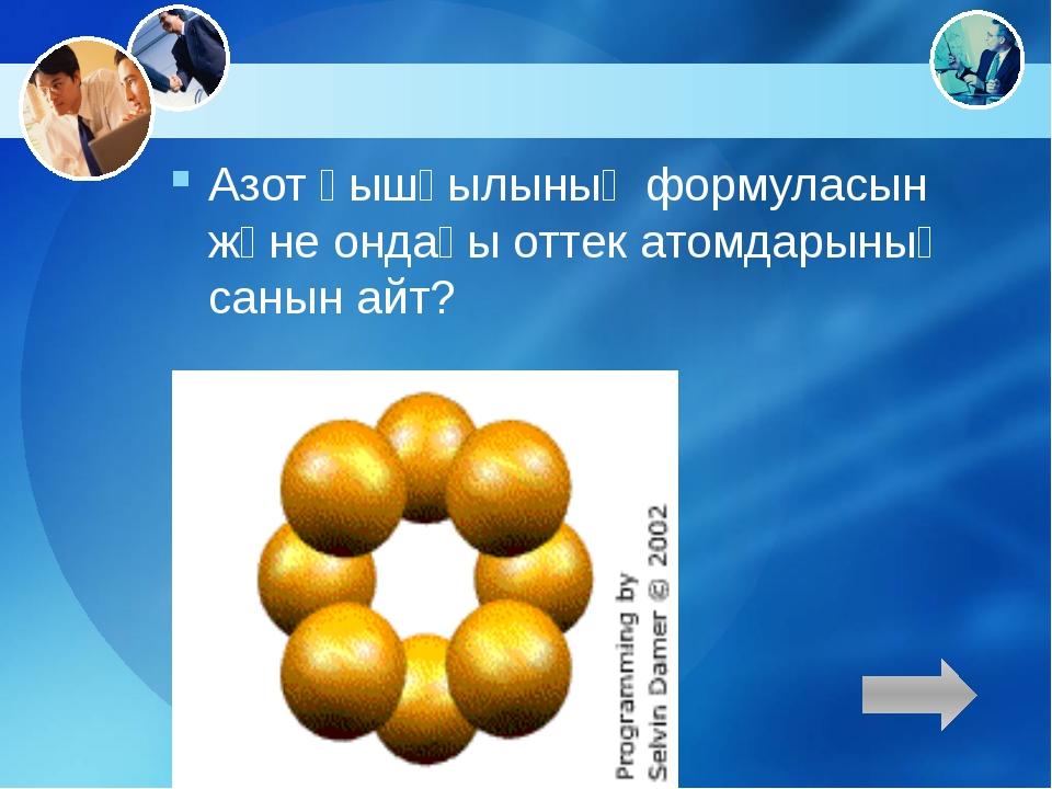 Қышқылмен белсенді метал реакцияға түскенде қандай газ бөлінеді?