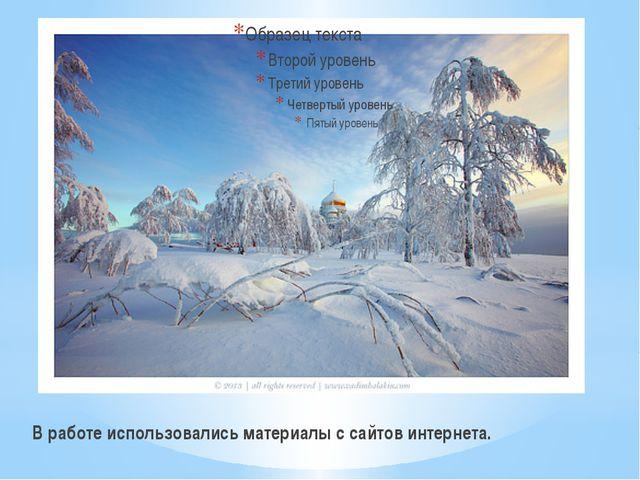 В работе использовались материалы с сайтов интернета.