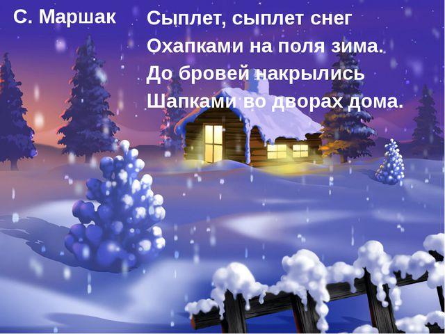 Сыплет, сыплет снег Охапками на поля зима. До бровей накрылись Шапками во дво...