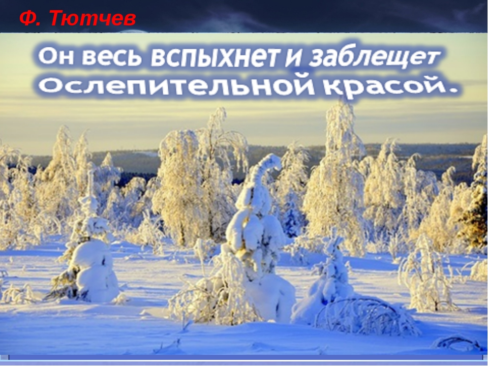 Чародейкою Зимою Околдован лес стоит Ф. Тютчев