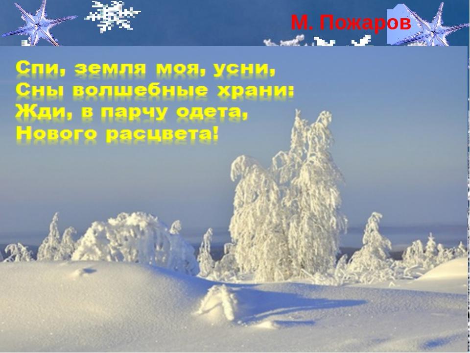 Разукрасилась зима: На узоре бахрома Из прозрачных льдинок, Звёздочек-снежино...