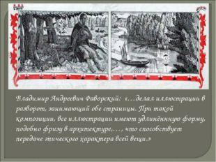 Владимир Андреевич Фаворский: «…делал иллюстрации в разворот, занимающий обе