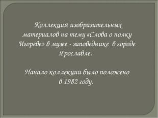Коллекция изобразительных материалов натему «Слова ополку Игореве» вмузее