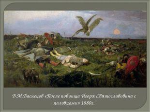В.М.Васнецов «После побоища Игоря Святославовича с половцами» 1880г.