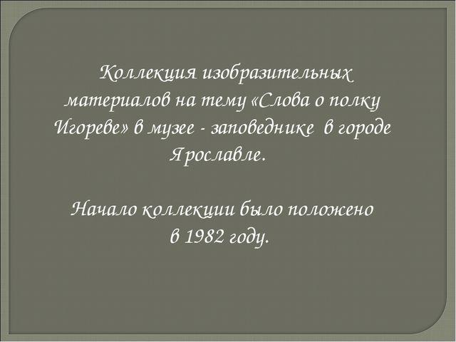 Коллекция изобразительных материалов натему «Слова ополку Игореве» вмузее...