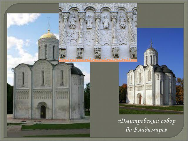 «Дмитровский собор во Владимире»