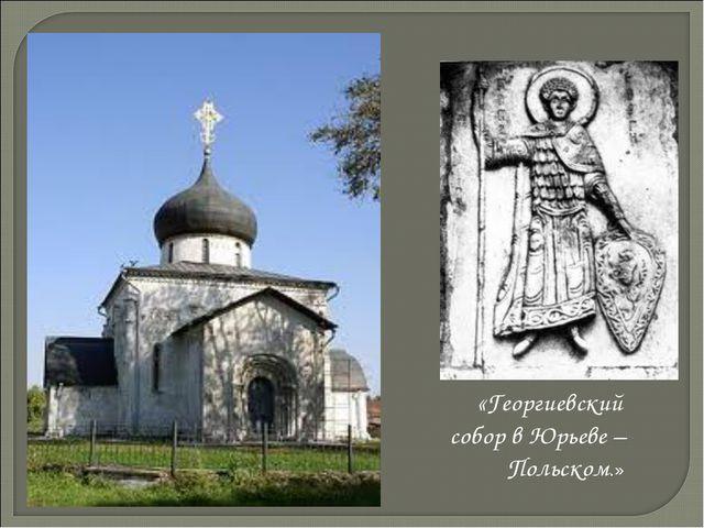 «Георгиевский собор в Юрьеве – Польском.»
