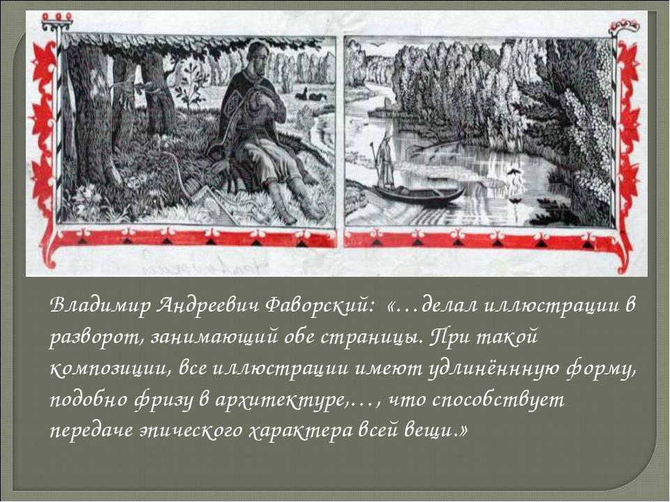 Владимир Андреевич Фаворский: «…делал иллюстрации в разворот, занимающий обе...