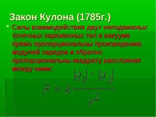 Закон Кулона (1785г.) Силы взаимодействия двух неподвижных точечных заряженны