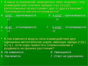 4. Какое из выражений, приведенных ниже, выражает силу взаимодействия точечны