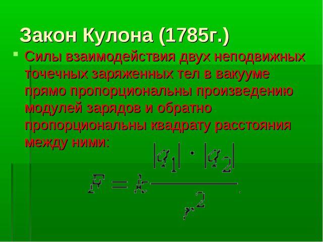 Закон Кулона (1785г.) Силы взаимодействия двух неподвижных точечных заряженны...