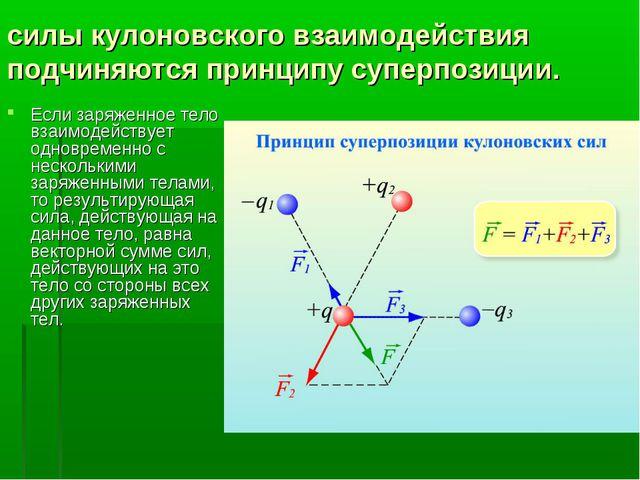 силы кулоновского взаимодействия подчиняются принципу суперпозиции. Если заря...
