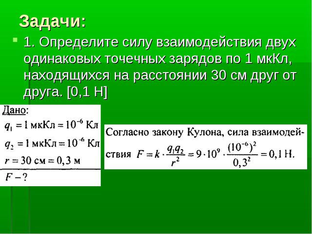 Задачи: 1. Определите силу взаимодействия двух одинаковых точечных зарядов по...