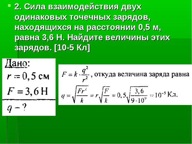 2. Сила взаимодействия двух одинаковых точечных зарядов, находящихся на расст...