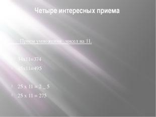 Четыре интересных приема Прием умножения чисел на 11. 34x11=374 45x11=495 25