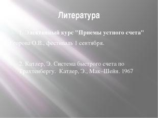 """Литература 1. Элективный курс """"Приемы устного счета"""" Егорова О.В., фестиваль"""
