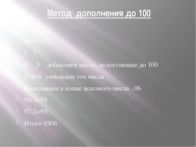Метод дополнения до 100 98*97=…. | | 2 3 добавляем число, недостающее до 100...