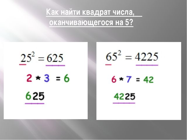 Как найти квадрат числа, оканчивающегося на 5?