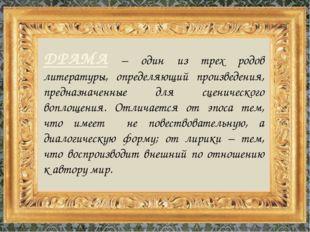 ДРАМА – один из трех родов литературы, определяющий произведения, предназначе