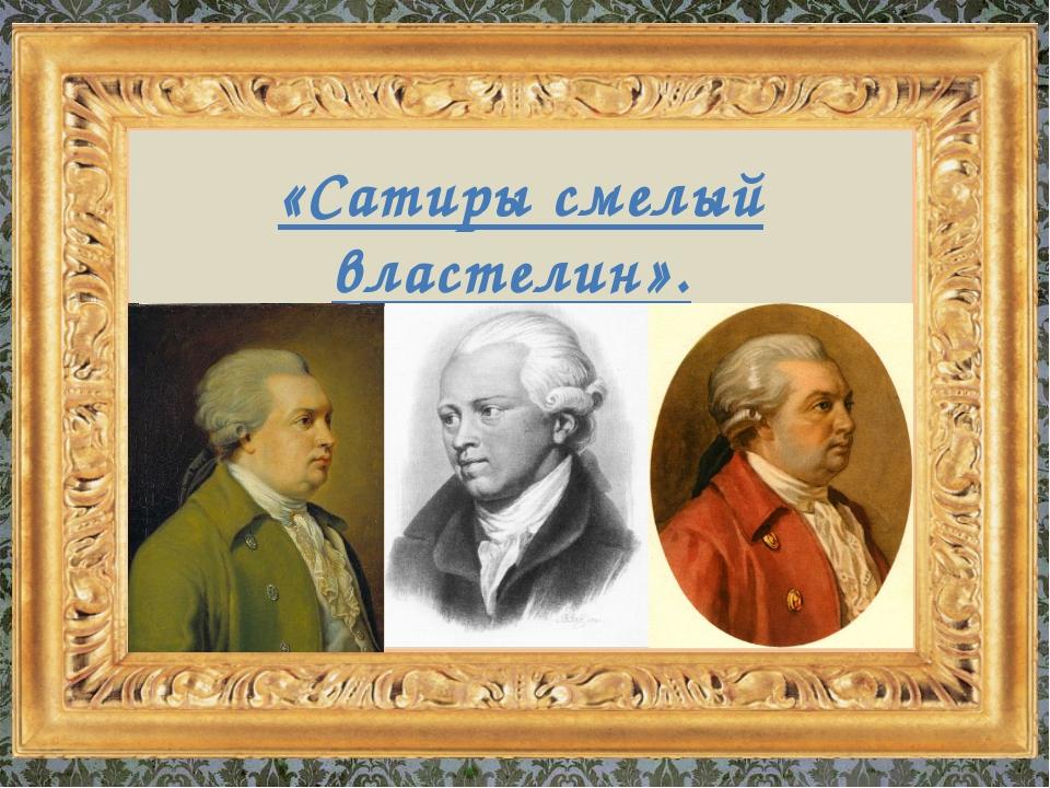 «Сатиры смелый властелин». Д.И.Фонвизин