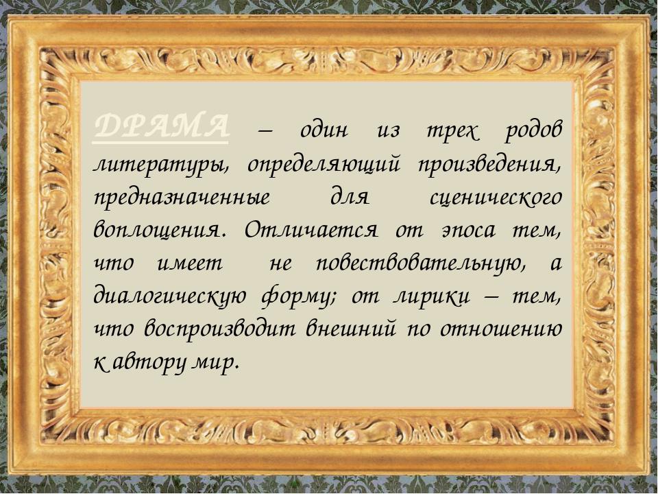 ДРАМА – один из трех родов литературы, определяющий произведения, предназначе...
